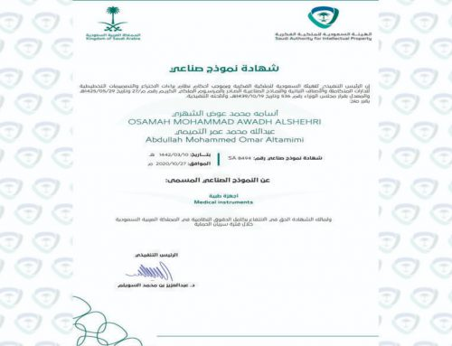 "Certificate Patent in the field of ""Medical Devices"""